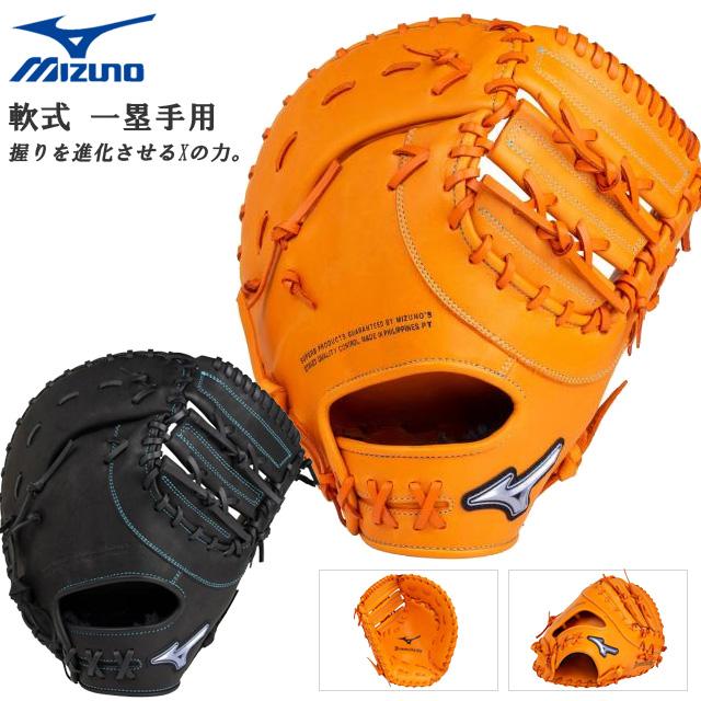 ミズノ 野球 ファーストミット 軟式 ダイアモンドアビリティ 一塁手用 TK型 AXI 左投げ用あり MIZUNO 1AJFR22600