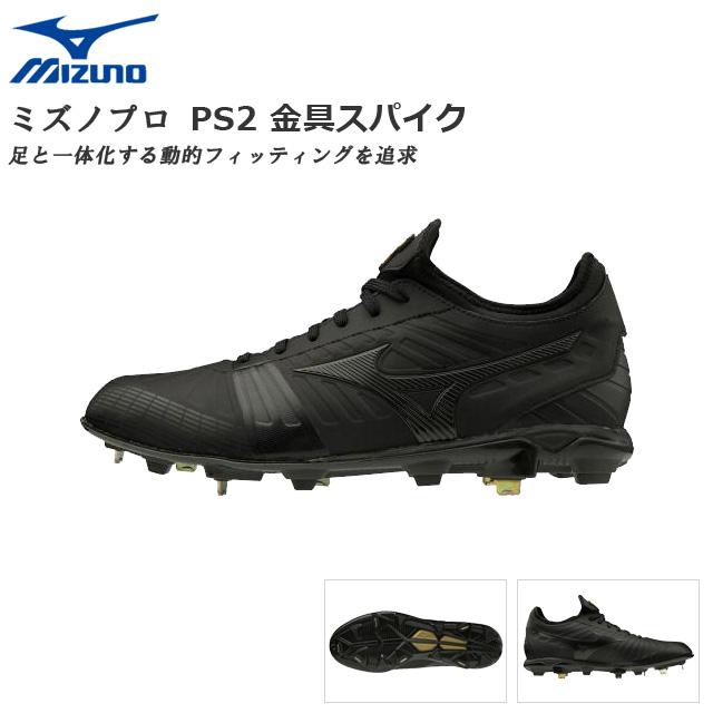 ミズノ 野球 スパイク 金具 樹脂底 2E メンズ レディース ミズノプロ PS2 ソフトボール ユニセックス MIZUNO 11GM2000