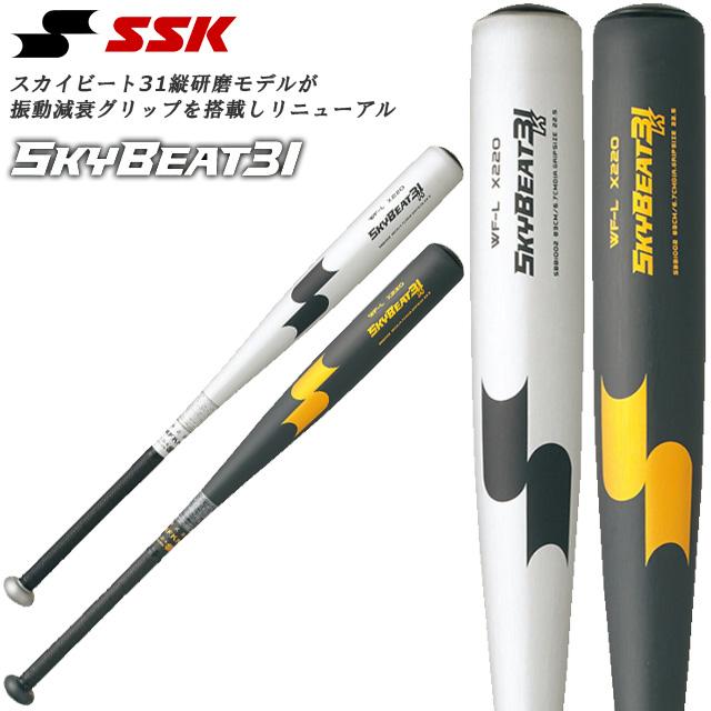 ☆エスエスケイ スカイビート31K WF-L 硬式用 バット 金属 縦研磨 ブラック ゴールド シルバー オールラウンドバランス SBB1002 SSK 野球 超々ジュラルミン 83cm 84cm 85cm あす楽 送料無料 日本製