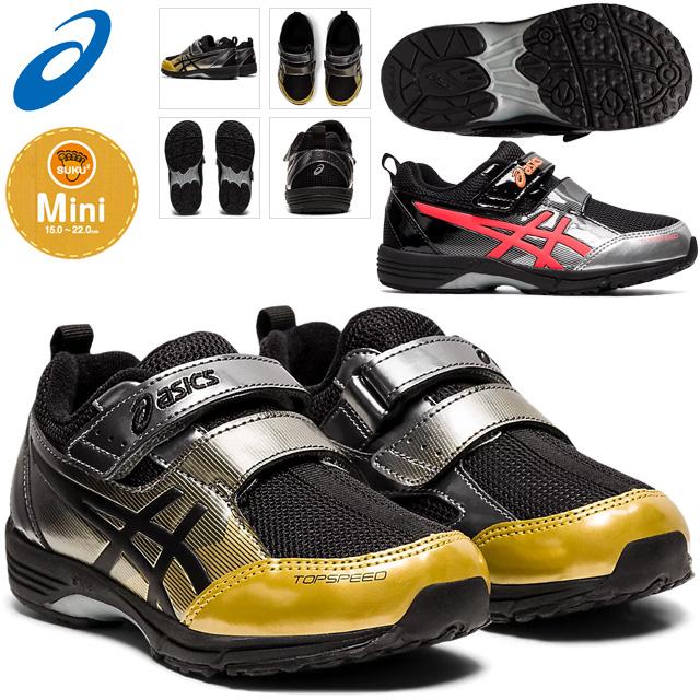送料無料 asics アシックス スクスク SUKUSUKU キッズ ジュニア シューズ 子供靴 売買 TOPSPEED すくすく 運動靴 MINI-zero3 男の子 女の子 時間指定不可 スニーカー 1144A020