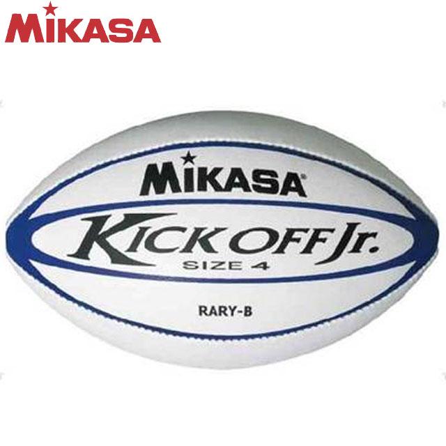 3 980円 税込 超目玉 以上で 送料無料 ミカサ MIKASA ユースラグビーボール 半額 ラグビーボール RARYB 特殊合成ゴム 手縫い ユース向けサイズ