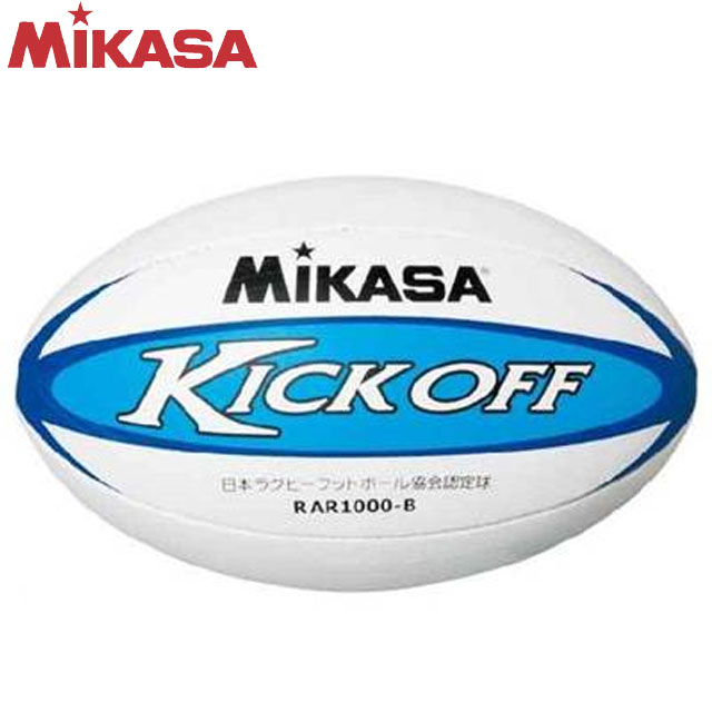 送料無料 ミカサ MIKASA ラグビー RAR1000-B ラグビーボール お得 認定球 競技ボール 一般 コントロール 高校 ソフト感 大学 売買 中学 グリップ力