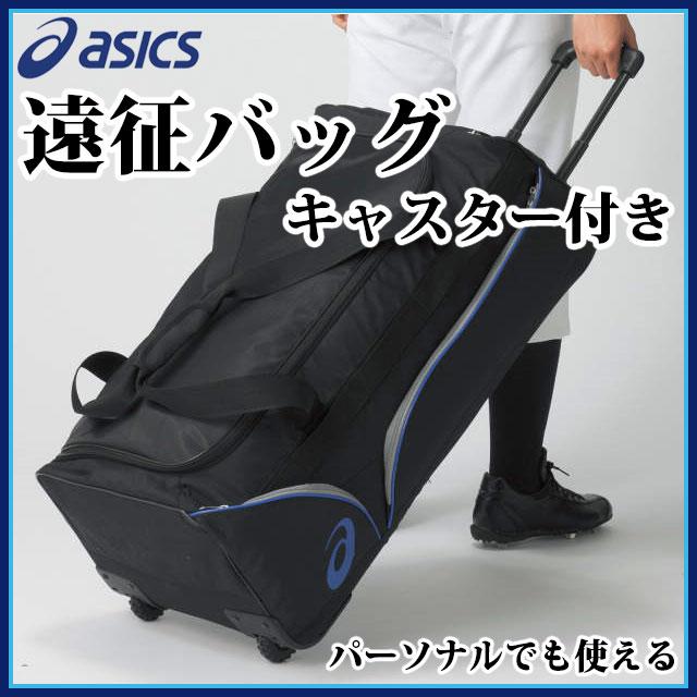 asics (アシックス) 野球 ベースボール バッグ・ケース BEA352 キャスター付き 遠征バッグ ショルダーバッグ カート