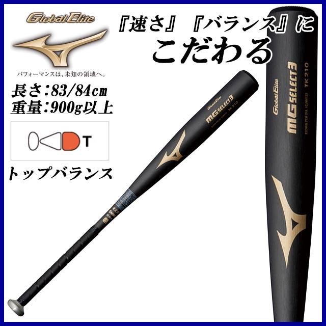 MIZUNO (ミズノ) 野球 硬式用 1CJMH103 グローバルエリート MGセレクト3 金属バット 83cm/84cm