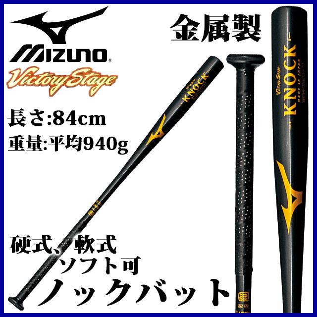ミズノ 野球 ノックバット 金属 1CJMK10191 MIZUNO