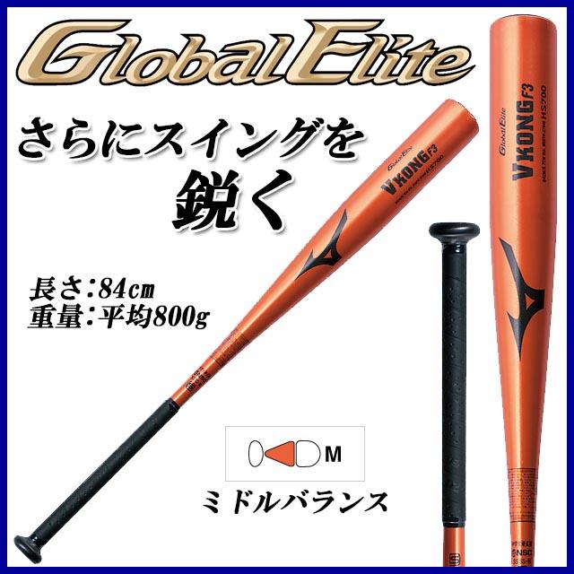 MIZUNO (ミズノ) 野球 バット 2TH276 中学硬式用 金属バット グローバルエリート VコングF3 84cm 平均800g 2TH27640