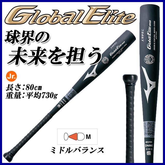 ミズノ MIZUNO グローバルエリート ライペック 少年硬式用 金属製 2TL71700 硬式野球 リトルボーイズリーグ用バット