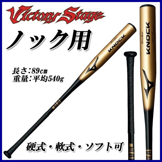 MIZUNO (ミズノ) 野球 バット 2TP90790 ビクトリーステージ ノックバット FRP製 89cm カーボン 硬式・軟式・ソフト可