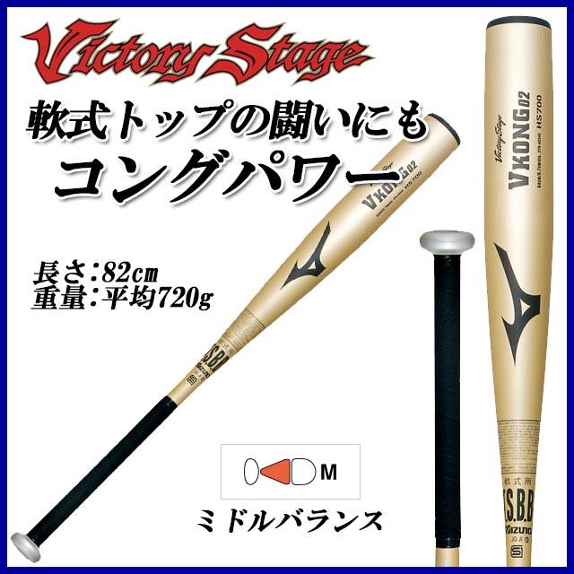 ミズノ 野球 軟式バット Vコング02 2TR43320 MIZUNO
