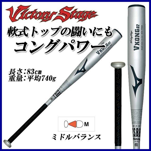 MIZUNO (ミズノ) 野球 バット 2TR43330 軟式用 ビクトリーステージ Vコング02 金属製 83cm 平均740g ミドルバランス