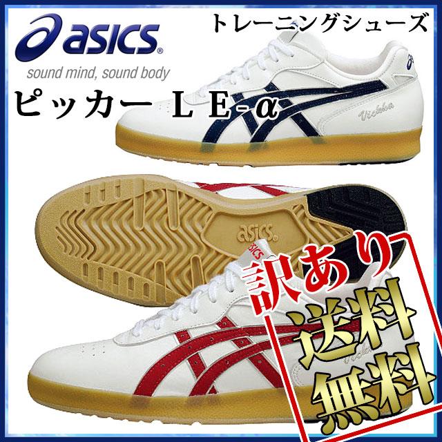 ☆◎【訳あり箱破損】asics(アシックス) トレーニングシューズ ピッカー LE-α