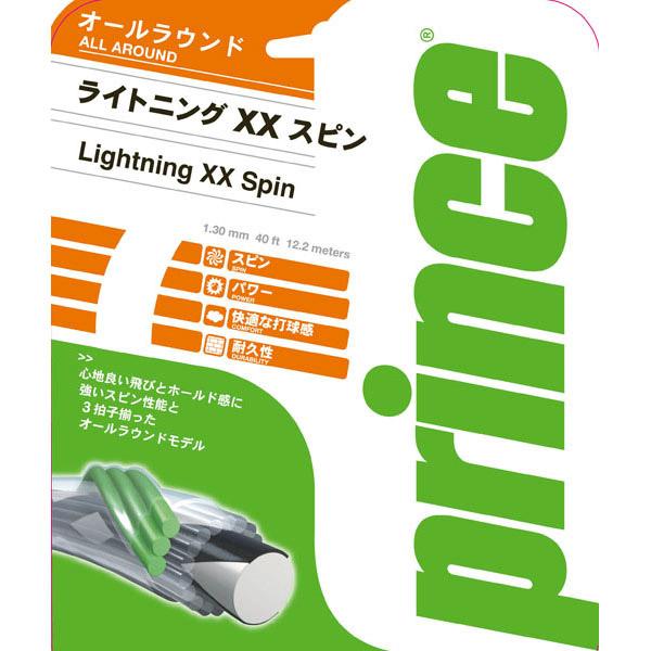 prince(プリンス) テニス 用品 7J849J117 ガット ライトニングXX スピン 硬式用