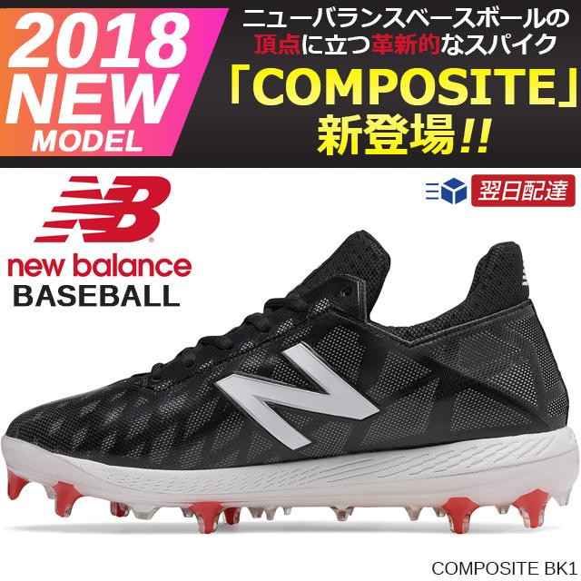 ☆ニューバランス 野球 ポイントスパイク フィット性 COMPOSITE BK1 ブラック シューズ NEW BALANCE あす楽 送料無料