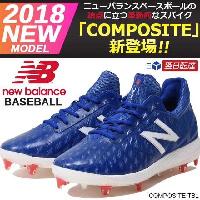 ☆ニューバランス 野球 ポイントスパイク フィット性 COMPOSITE TB1 ブルー シューズ NEW BALANCE あす楽 送料無料