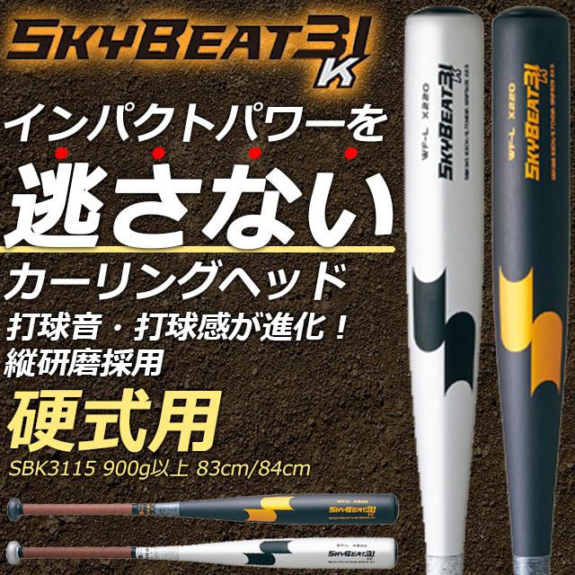 ☆エスエスケイ スカイビート31K WF-L 硬式用 バット 金属 縦研磨 ブラック シルバー オールラウンドバランス SBK3115 SSK 野球 超々ジュラルミン 83cm 84cm あす楽 送料無料
