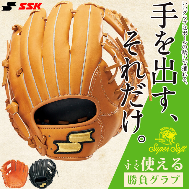 ☆エスエスケイ 軟式グラブ オールラウンド 内野手 スーパーソフト 即戦力 グローブ 野球 ブラック オレンジ Mブラウン SSG840 SSK あす楽 送料無料