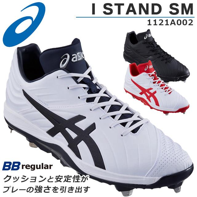アシックス 野球 金具スパイク I STAND SM アイスタンド SM メンズ クッション 安定性 1121A002 asics