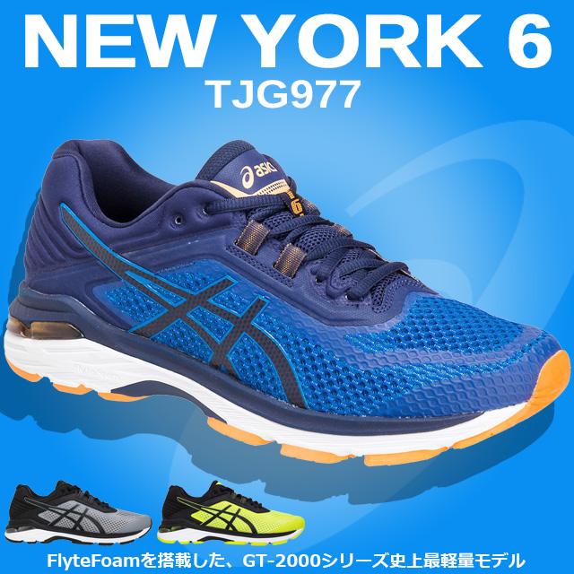 ☆アシックス ニューヨーク6 ランニングシューズ メンズ フルマラソン GT-2000 NEW YORK6 TJG977 asics 送料無料