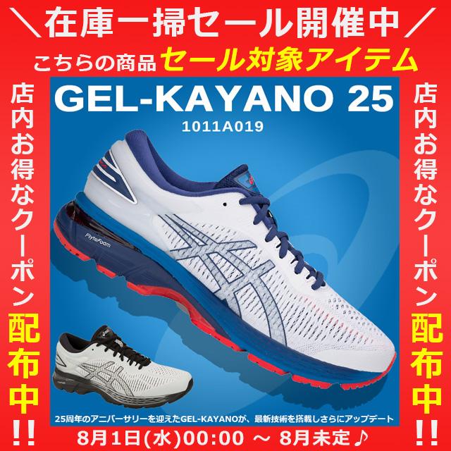 ☆アシックス ゲルカヤノ25 ランニングシューズ メンズ GEL-KAYANO 25 フルマラソン フィット性 ハイエンドモデル 長距離 GEL-KAYANO 24 1011A019 asics あす楽
