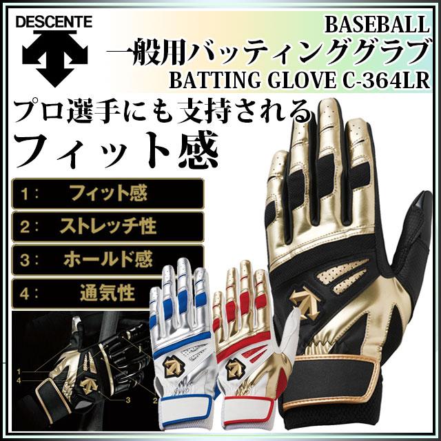 供Descente棒球击球手套C-364LR击球手套双手使用的合身感觉Descente