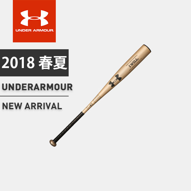 ☆ アンダーアーマー メンズ 野球 硬式バット 金属製 UA ベースボール トップバランス 84cm 軽量 1313884