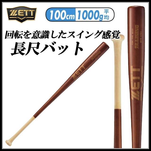 ZETT (ゼット) 野球 バット BTT1701 練習用バット トレーニングバット 長尺 100cm/1000g平均