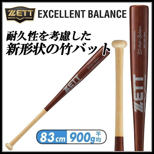 ZETT (ゼット) 野球 バット BWT17383 硬式木製バット エクセレントバランス 83cm