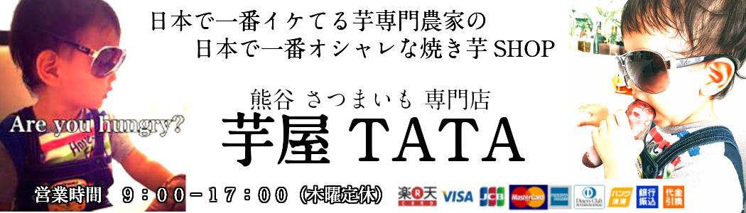 芋屋TATA:さつまいも専門農家によるさつまいも専門店です