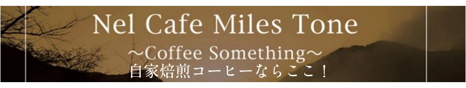 Nelcafe Miles Tone:スペシャルティビーンズを個性的な深入りで焙煎しています