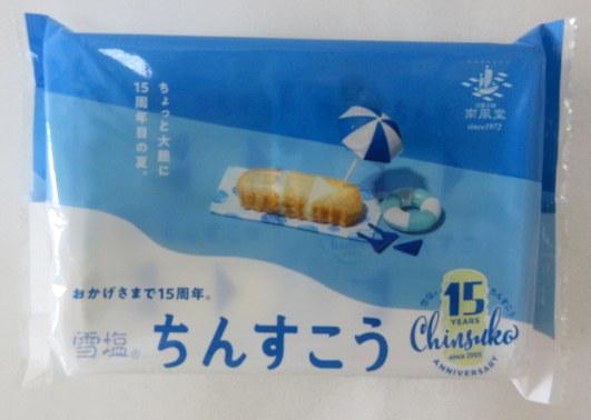 宮古島の 雪塩 を使ってサクッと仕上げました 1000円ポッキリ 雪塩ちんすこう 新着セール 16個入 ネコポス パウダー塩 新品■送料無料■ ×2個