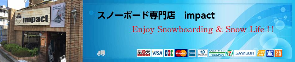 スノーボード 専門店 インパクト:正規品取り扱い店。スノーボード、バイン、ブーツ、ウエアなど。