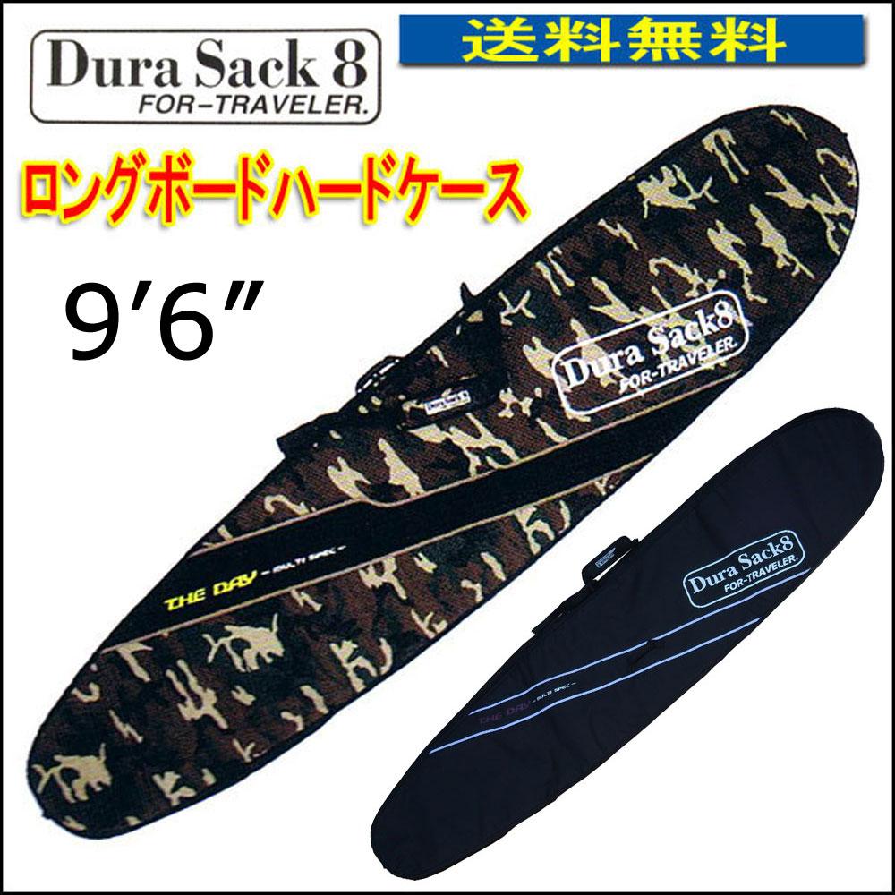 サーフボードケース ハードケース Durasack8 デュラサック8 ロングボード用収納ケース 9'6