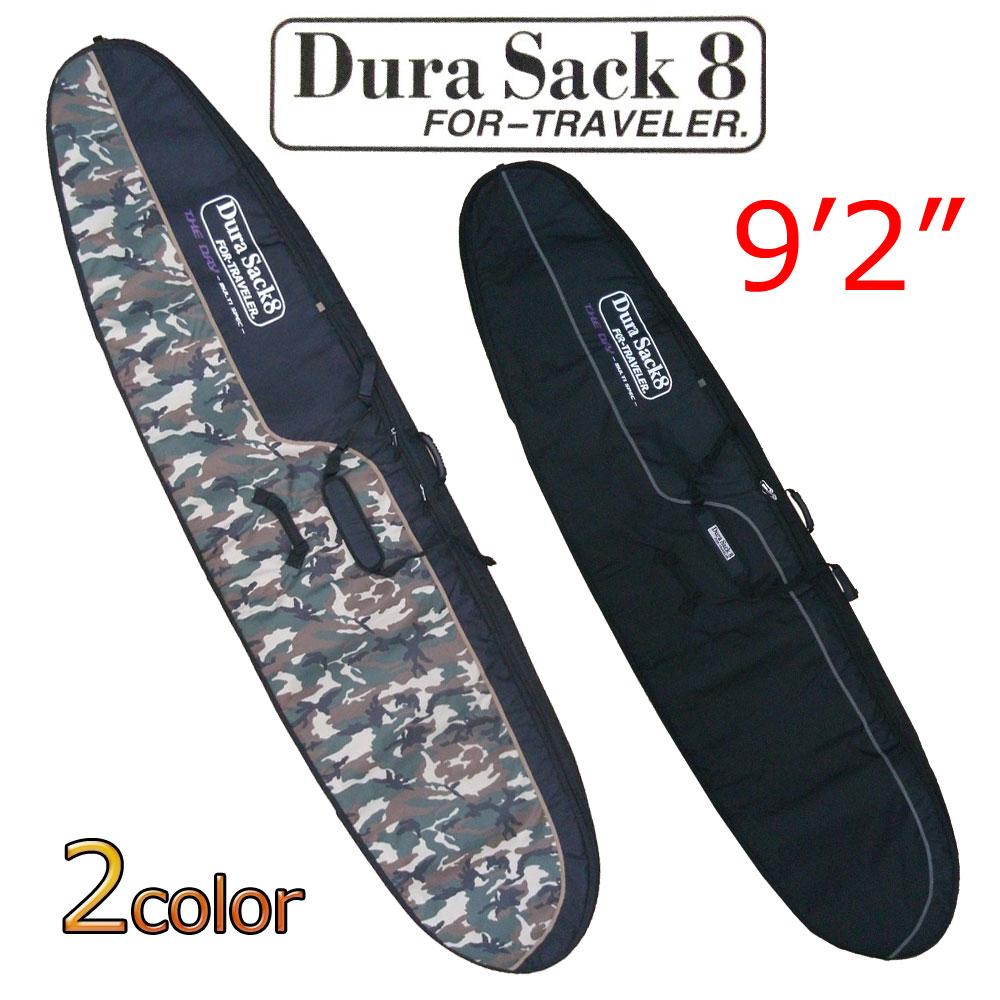 サーフボードケース ハードケース Durasack8 デュラサック8 ロングボード用収納ケース 9'2