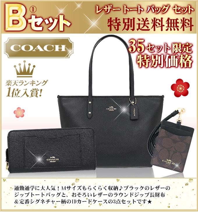 c4aca2f4e4d7 coach/コーチ中身が見える福袋2019 バッグ&財布&小物(パスケース等 ...