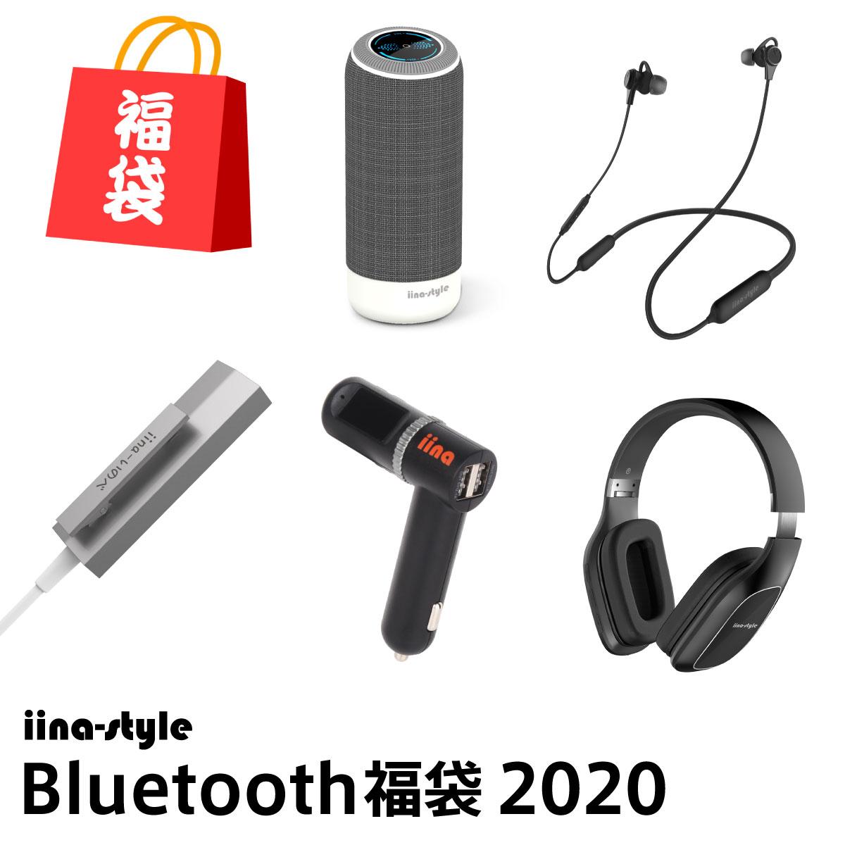 【数量限定】【福袋 2020】【総額3万円分】 iina-style Bluetoothオーディオ福袋 イヤホン・スピーカー・ヘッドホン・FMトランスミッター・ヘッドホンアンプ
