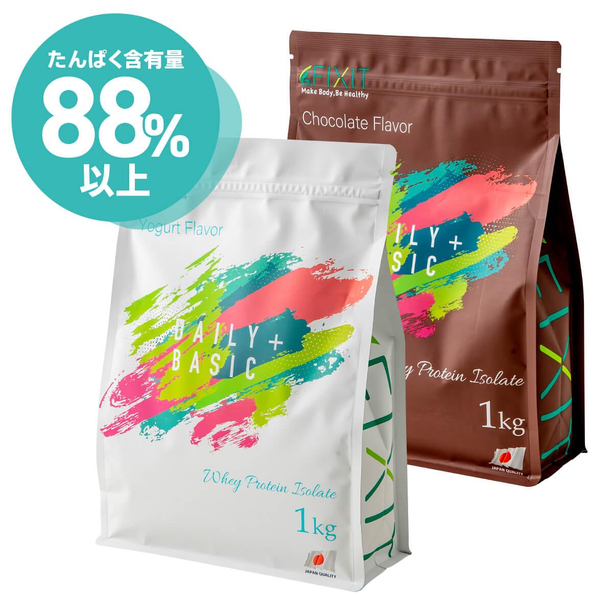 たんぱく質保有量89.8% お得クーポン発行中 より効率的に 美味しく たんぱく質の吸収スピードにこだわる方のハイグレードプロテイン WPI ハイグレード FIXIT プロテイン wpi チョコレート ヨーグルト 1kg 低糖質 低脂質 高タンパク ホエイプロテイン ボディメイク 誕生日プレゼント サプリメント 女性 飲料 顆粒 筋トレ ダイエット に ホエイ100 ホエイ 減量 アイソレート ケト whey 男性