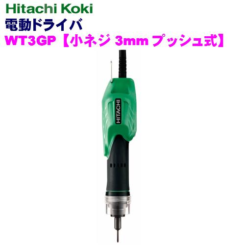 HiKOKI[ 日立工機 ]  電動ドライバー プッシュスタート式 WT3GP