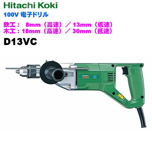 HiKOKI[日立工機] 100V電子ドリルD13VC【鉄工8mm(高速)/13mm(低速) 木工18mm(高速)/30mm(低速)】【H02】