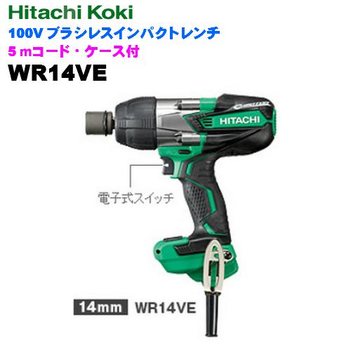 HiKOKI[ 日立工機 ]  100V ブラシレスインパクトレンチ WR14VE【5mコード、ケース付】