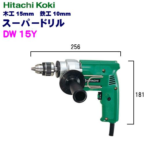 HiKOKI[ 日立工機 ]  スーパードリル DW15Y[木工15mm・鉄工10mm]