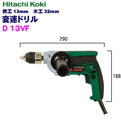 HiKOKI[日立工機] 変速ドリルD13VF[鉄工13mm・木工32mm]【H02】