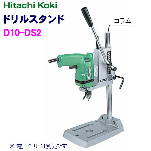 HiKOKI[ 日立工機 ]  ドリルスタンド D10-DS2