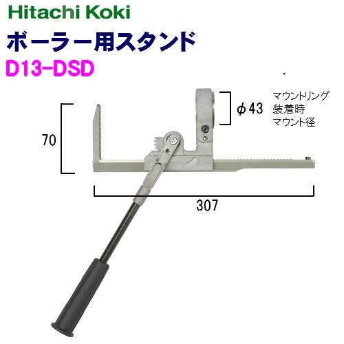 HiKOKI[ 日立工機 ]  ボーラー用スタンド D13-DSD