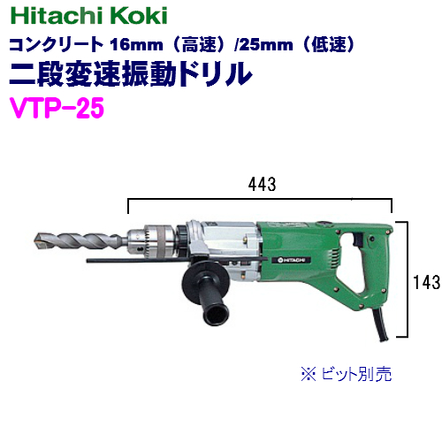 HiKOKI[ 日立工機 ]  二段変速振動ドリル VTP-25[コンクリート16mm(高速)/25mm(低速)]