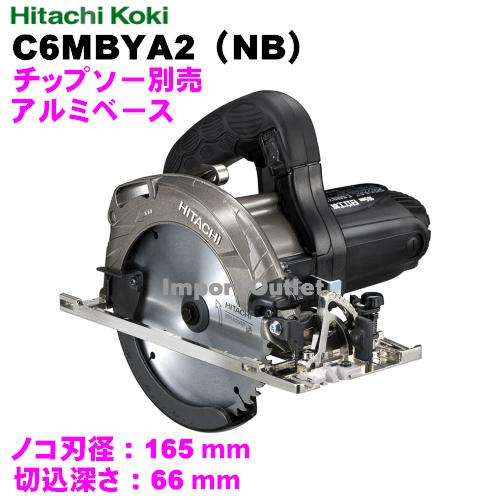 HiKOKI[日立工機]  165mm深切丸のこ C6MBYA2(NB) 黒 アルミベース 【チップソー別売】【H02】