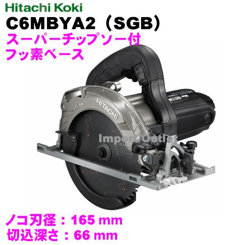 HiKOKI[日立工機]  165mm深切丸のこ C6MBYA2(SGB) 黒 フッ素ベース スーパーチップソー付【H02】