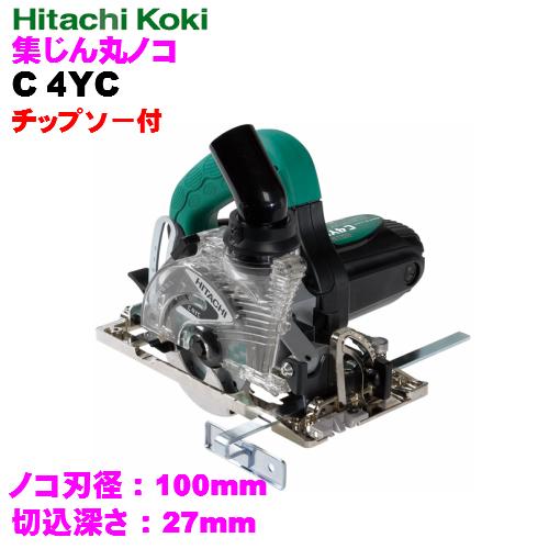 HiKOKI 専門店 日立工機 100mm集じん丸のこC4YC 格安 価格でご提供いたします H02 チップソー付