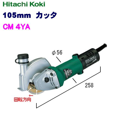 HiKOKI[ 日立工機 ]  105mm カッタ CM4YA
