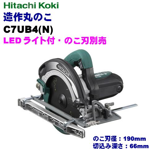 HiKOKI[ 日立工機 ]  190mm 造作丸のこ C7UB4(N)【LEDライト付・のこ刃別売】
