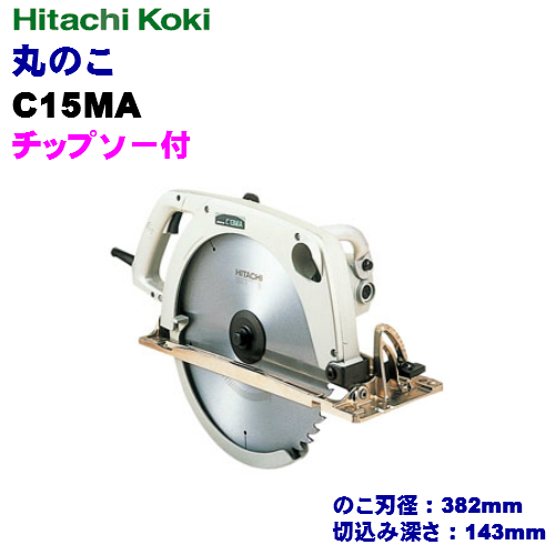 HiKOKI[ 日立工機 ]  382mm 丸のこ C15MA【チップソー付】